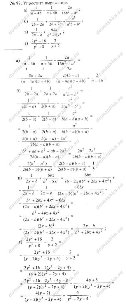 Математика 8 класс учебник гдз