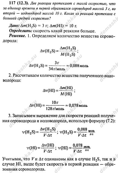 Химия хомченко 10 класс гдз