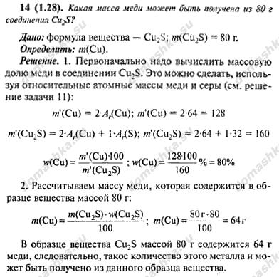 Химия хомченко задач 10 класс сборник