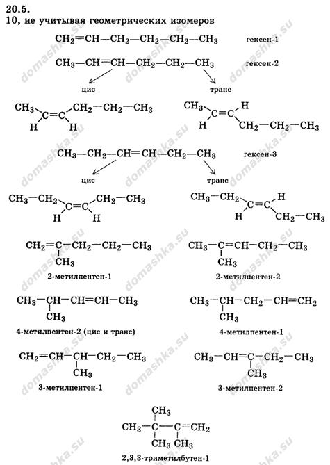 решебник к г.п хомченко сборник задач по химии для поступающих в вузы