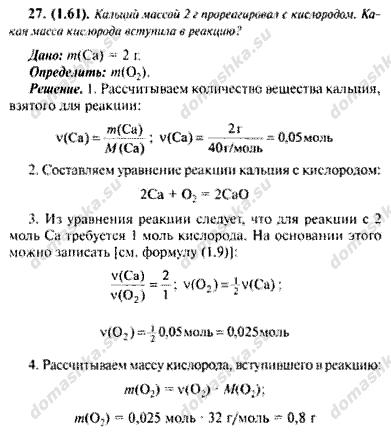 хомченко решебник для средней школы 24.1