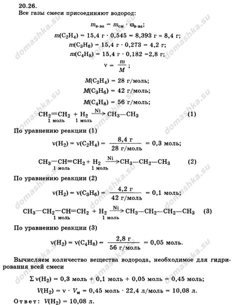 гдз по химии хомченко для средней