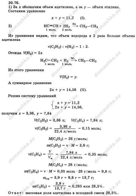 Хомченко и.г хомченко г.п. гдз