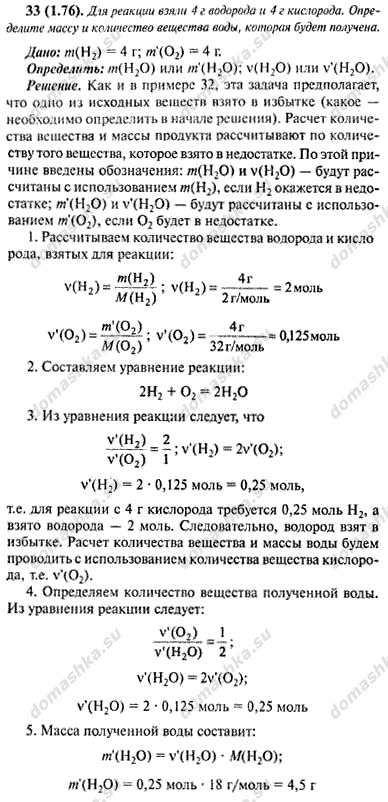 Гдз хиия-хомченко