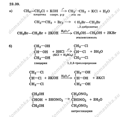 Гдз по химии 8 класс хомченко