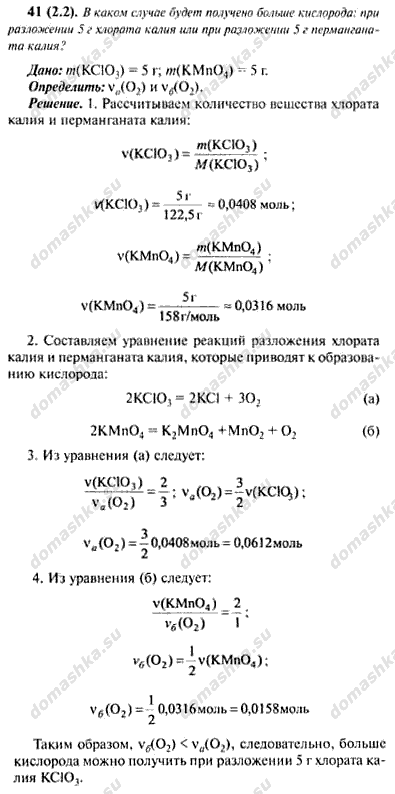 Гдз по сборнику по химии хомченко