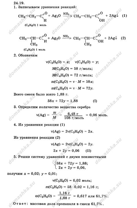 Гдз по химии класс по сборнику хомченко