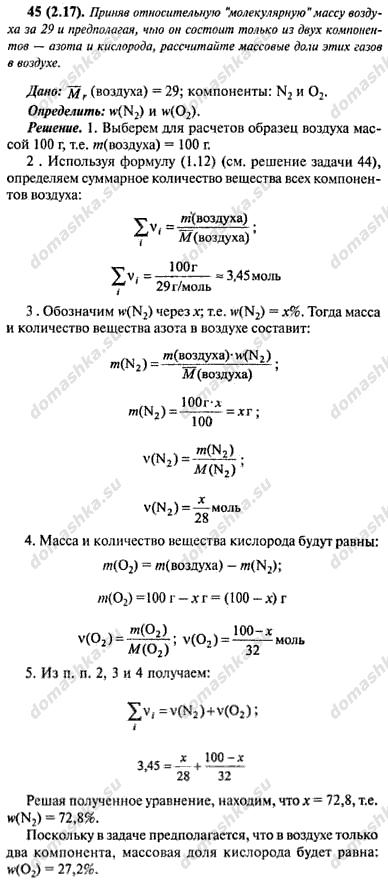 Гдз для сборника задач по химии г.п.хомченко