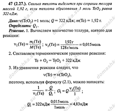 хомченко сборник задач по химии гдз
