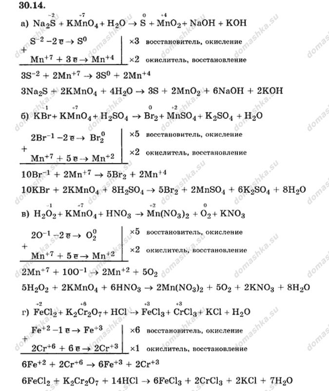Готовые домашние задания по химии хомченко кл