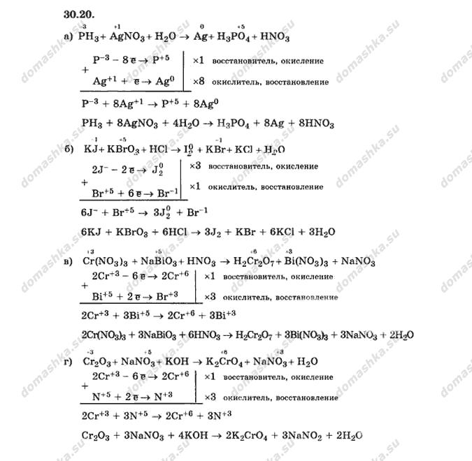 Хомченко химия гдз