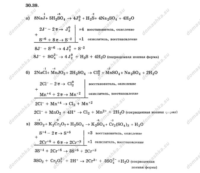 Гдз 8 класс по химии сборник хомченко