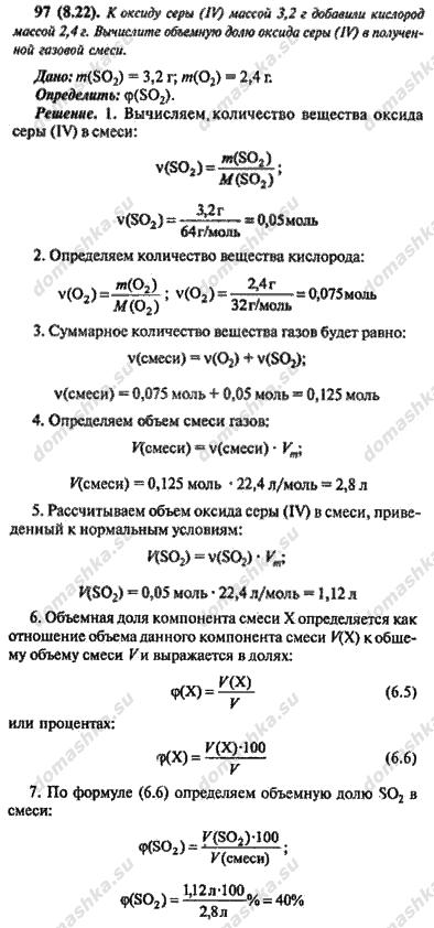 Гдз для сборника задач по химии для поступающих в вузыхомченко