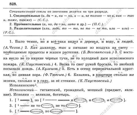 Гдз по русскому языку 6-7 практика г.к.лидман-орлова