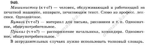 Гдз по русскому языку 6-7 пименова