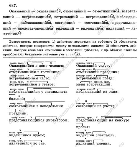 Задание № 637. Русский язык, 6-7 класс, практика. Сборник задач и.