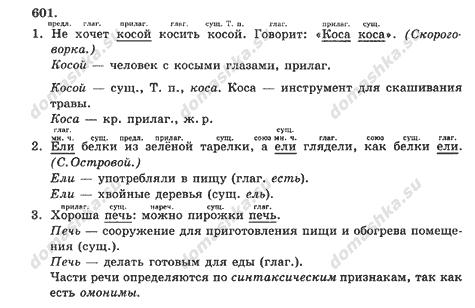 Гдз русский язык 7 класс рабочая тетрадь бабайцева   peatix.