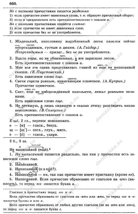 Гдз по русскому практика бабайцеа