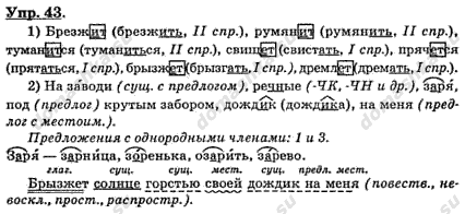русскому упр 7 по класс языку 6 гдз