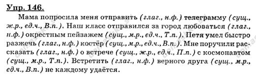 8 класс русский язык бархударов гдз 2000
