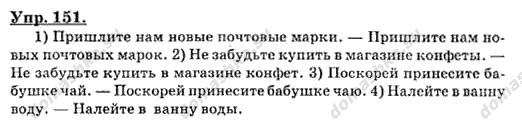 8 класс русский язык бархударов гдз 2000 год