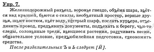 Гдз По Русскому Языку 9 Бархударов 1990