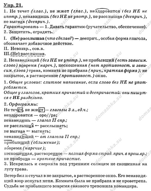 Гдз по русскому языкупрактика 8-9 класс бабайцева