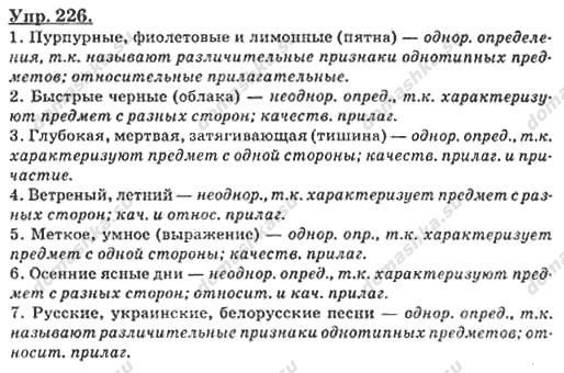 гдз по русскому языку за 6 класс бабайцева в.в практика
