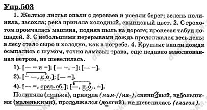 Гдз Рабочая Тетрадь по русскому Бабайцева
