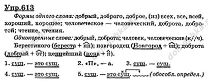 Упр 618 русский язык 6 класс гдз