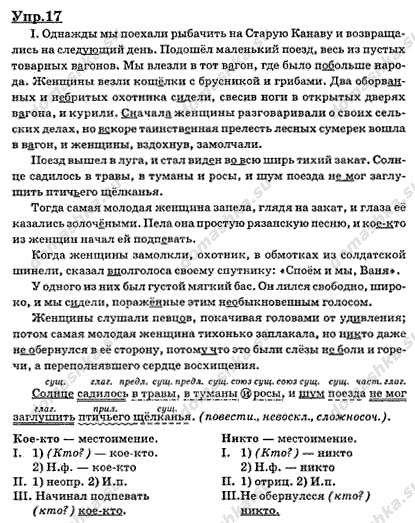 класс 10 по 2000 русскому гдз