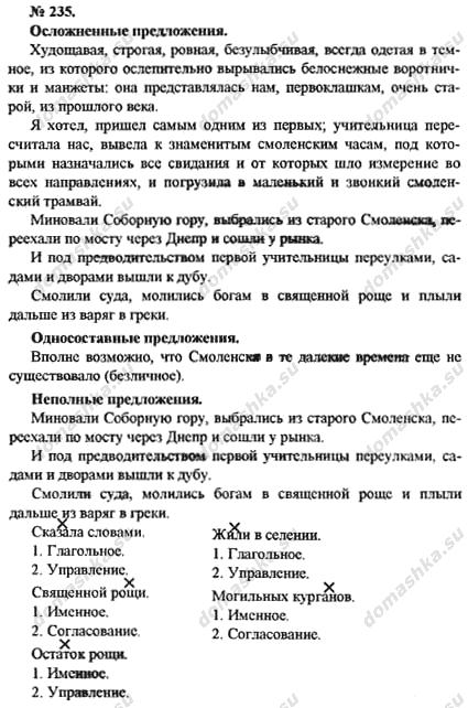 гдз по русскому 10-11 класс 1 часть