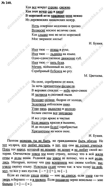 Гдз по русскому языку 11 граматика текст стили речи