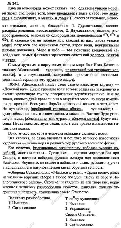 Гдз по русскому языку грамматика текст стили речи