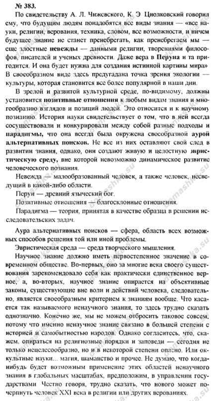 Гдз по русскому языку 10-11 грамматика текст стили речи