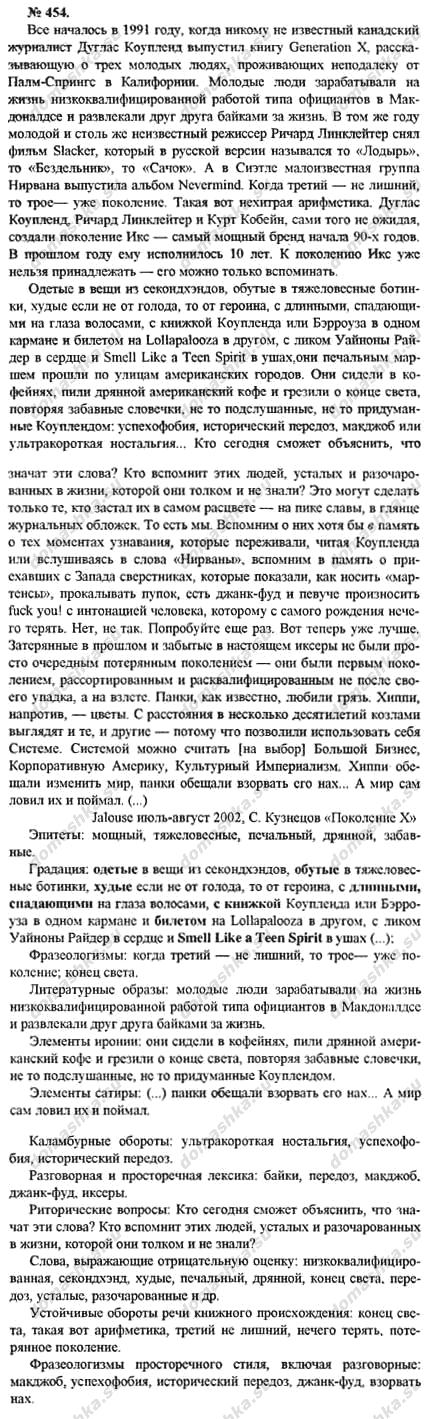 Гдз по русскому языку 10-11 класс власенков рыбченкова 2002 г