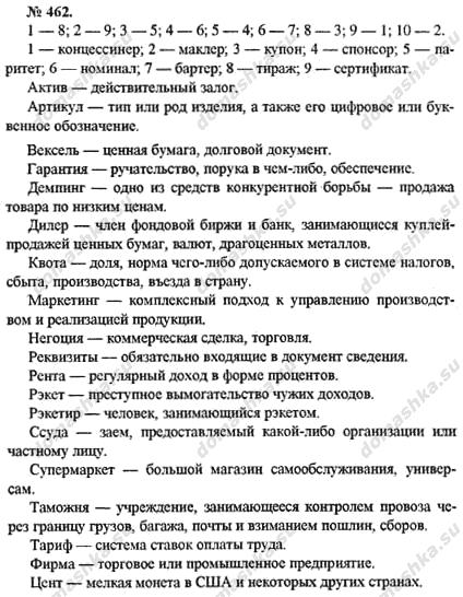 русский язык грамматика текст стили речи гдз