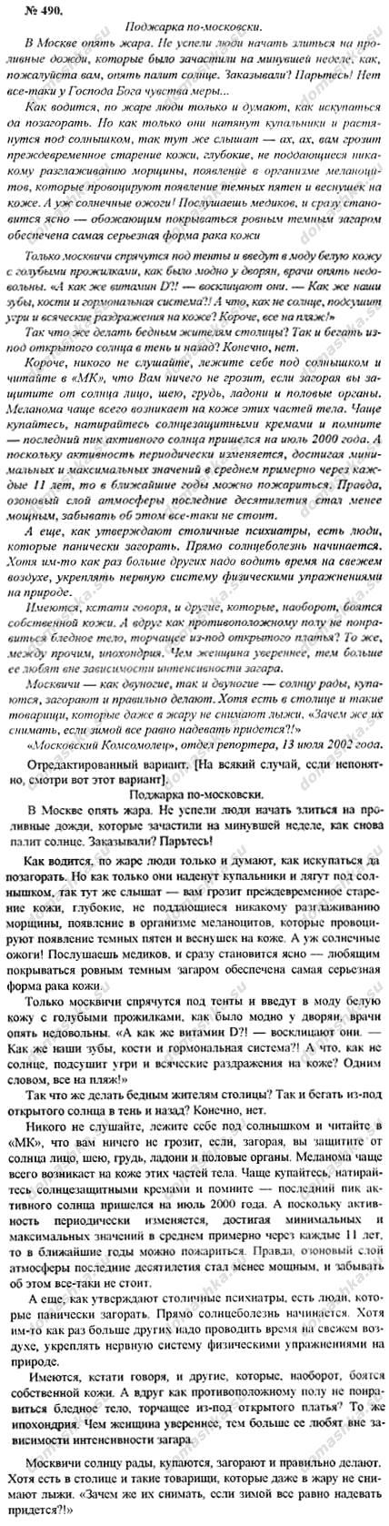 Гдз русский язык сборник текстов класс л м рыбчинкова