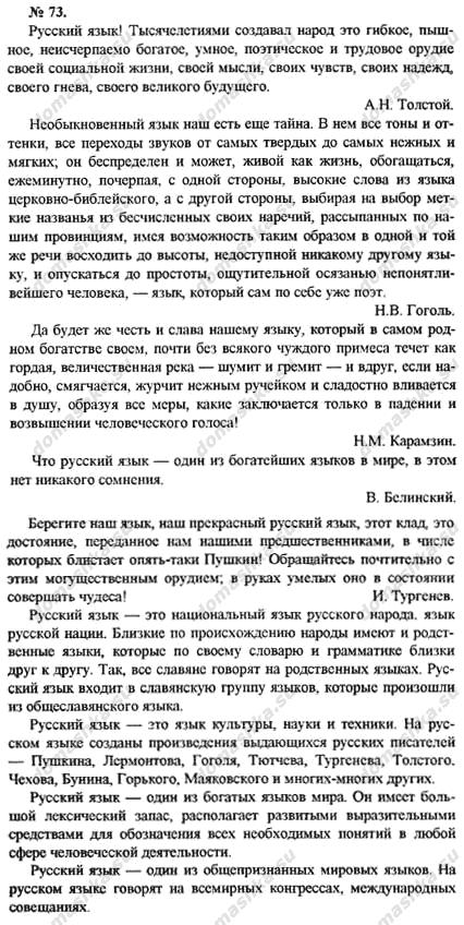 Гдз по русскому языку класс сборник текстов рыбченкова