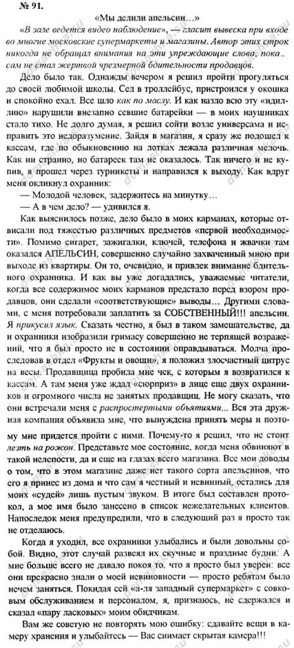 русскому гдз языку власенко по