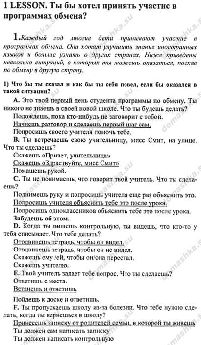 Гдз по Английскому 10 Класс Кузовлев Переводы Текстов с Scripts