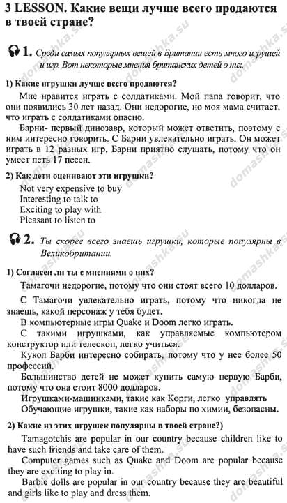 Гдз По А Английскому Языку 7 Класс Кузовлев Учебник