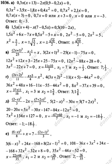 ГДЗ решебник по Алгебре 9 класс Макарычев 2007-2008