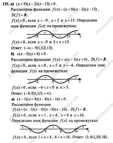 ГДЗ Алгебра 9 класс
