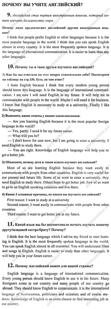 По класса английскому домашние языку готовое задание для 9