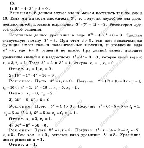 Гдз по математике и русскому языку за 8 класс