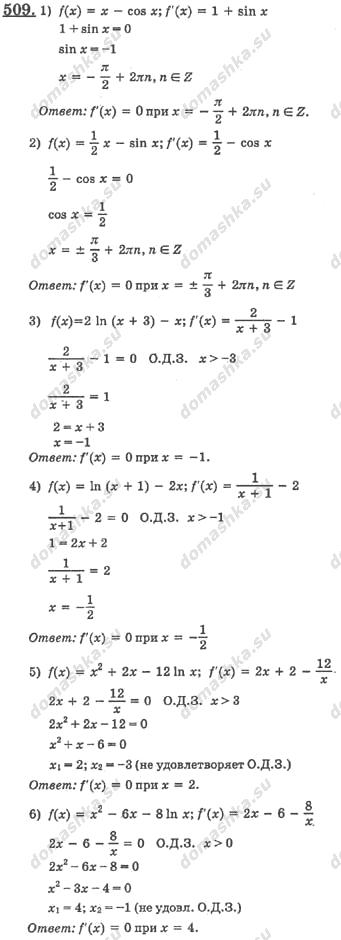 алгебра и начала анализа 11 класс колягин гдз от путина
