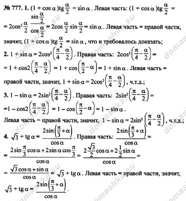 Примеры в ГДЗ Колягин 7 класс