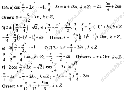 ГДЗ по Математике за 11 класс