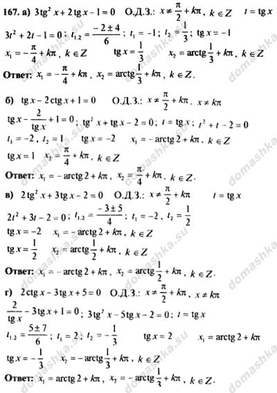 Задание № Алгебра и начала анализа класс Колмогоров А  Алгебра и начала анализа 10 11 класс Колмогоров А Н Абрамов А М Дудницын Ю П ГДЗ